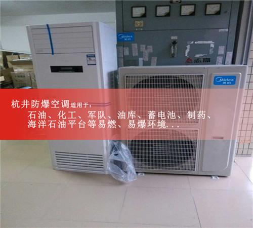 易爆环境防爆空调现场安装图