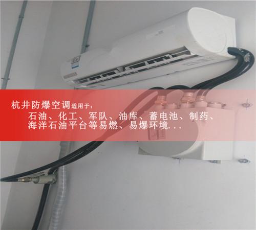 化工厂实验室防爆空调现场安装图
