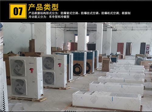 电镀厂防爆空调现场安装图