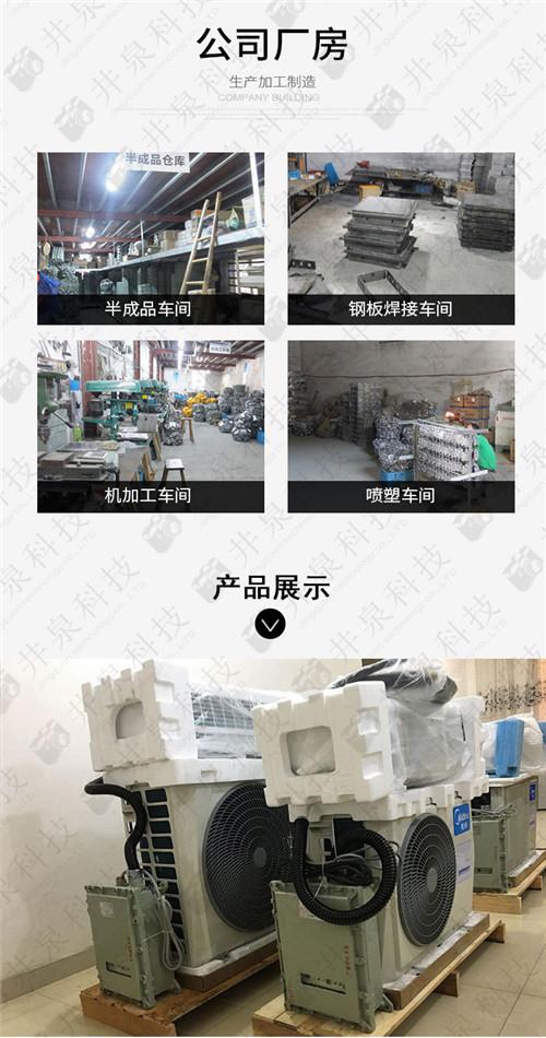 造纸厂防爆空调现场安装图