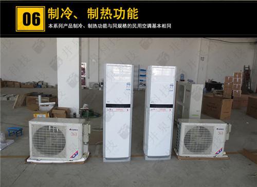 电力防爆空调图片