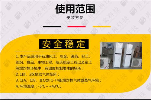 电镀厂防爆空调图片