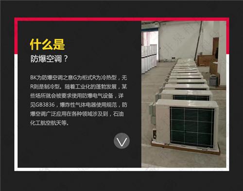 化工厂实验室防爆空调图片