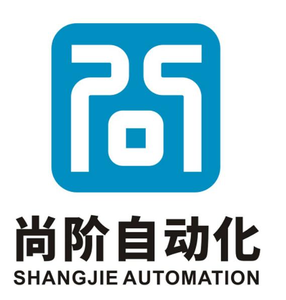 尚阶(上海)自动化设备有限公司Logo