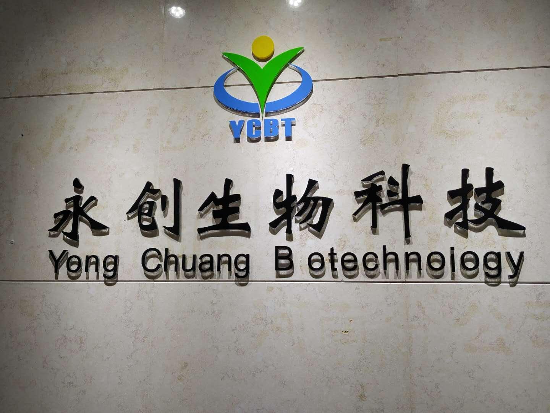河南永创生物科技有限公司