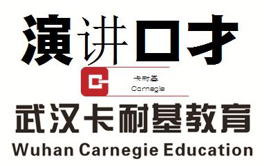 武漢卡耐基教育咨詢有限公司Logo