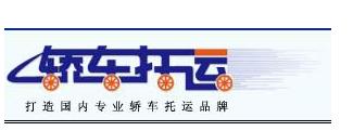 秦皇岛到漯河轿车托运线路图《公司漯河