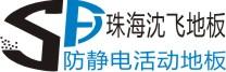 珠海沈飛防靜電地板設備有限公司Logo