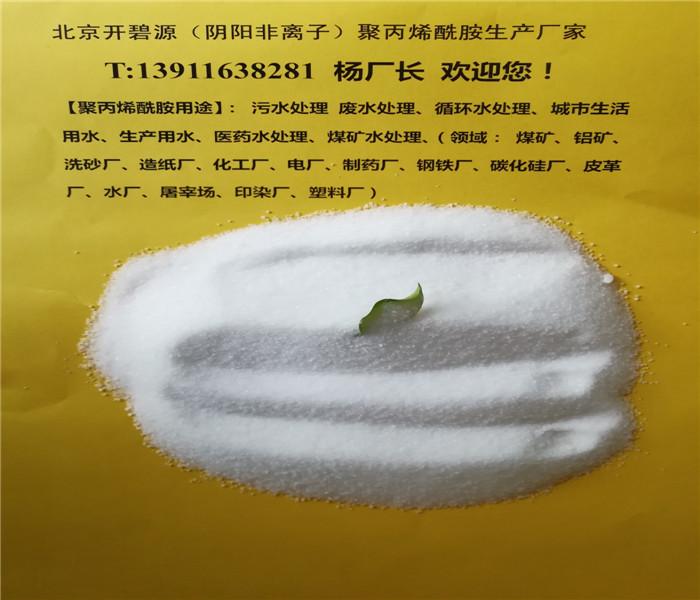 紹興開碧源分公司高水解聚丙烯酰胺免費化驗