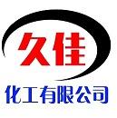 石家庄久佳化工有限公司Logo