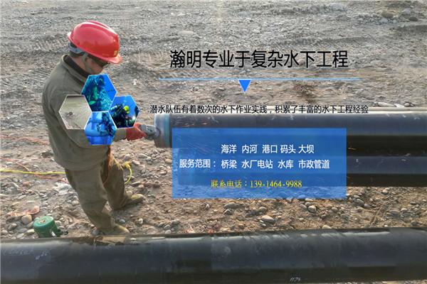 新闻:松原市水下安装给排水管道潜水员水下清淤