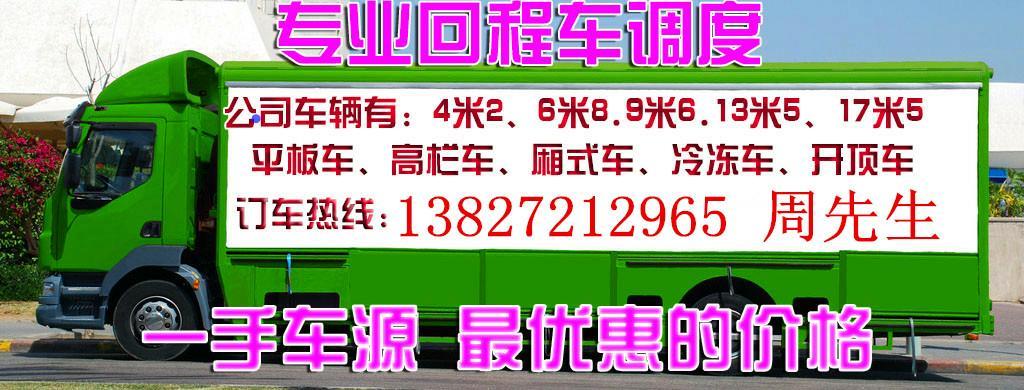 屯昌县到龙岩9米6高栏车出租价格