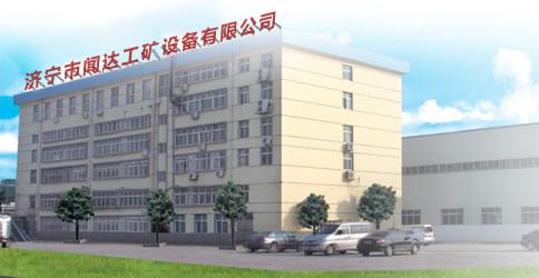 济宁市闻达工矿设备有限公司