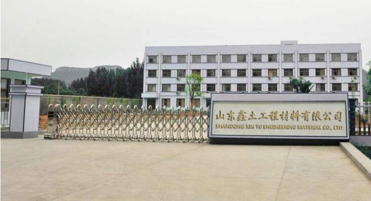 山东鑫土工程材料有限公司