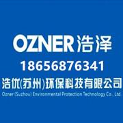 浩优(苏州)环保科技有限公司