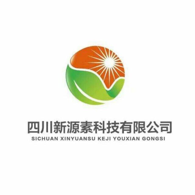 四川新源素科技有限公司Logo