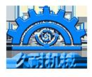 东莞市久耐机械有限公司Logo