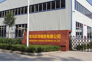 青岛欣泽橡胶有限公司