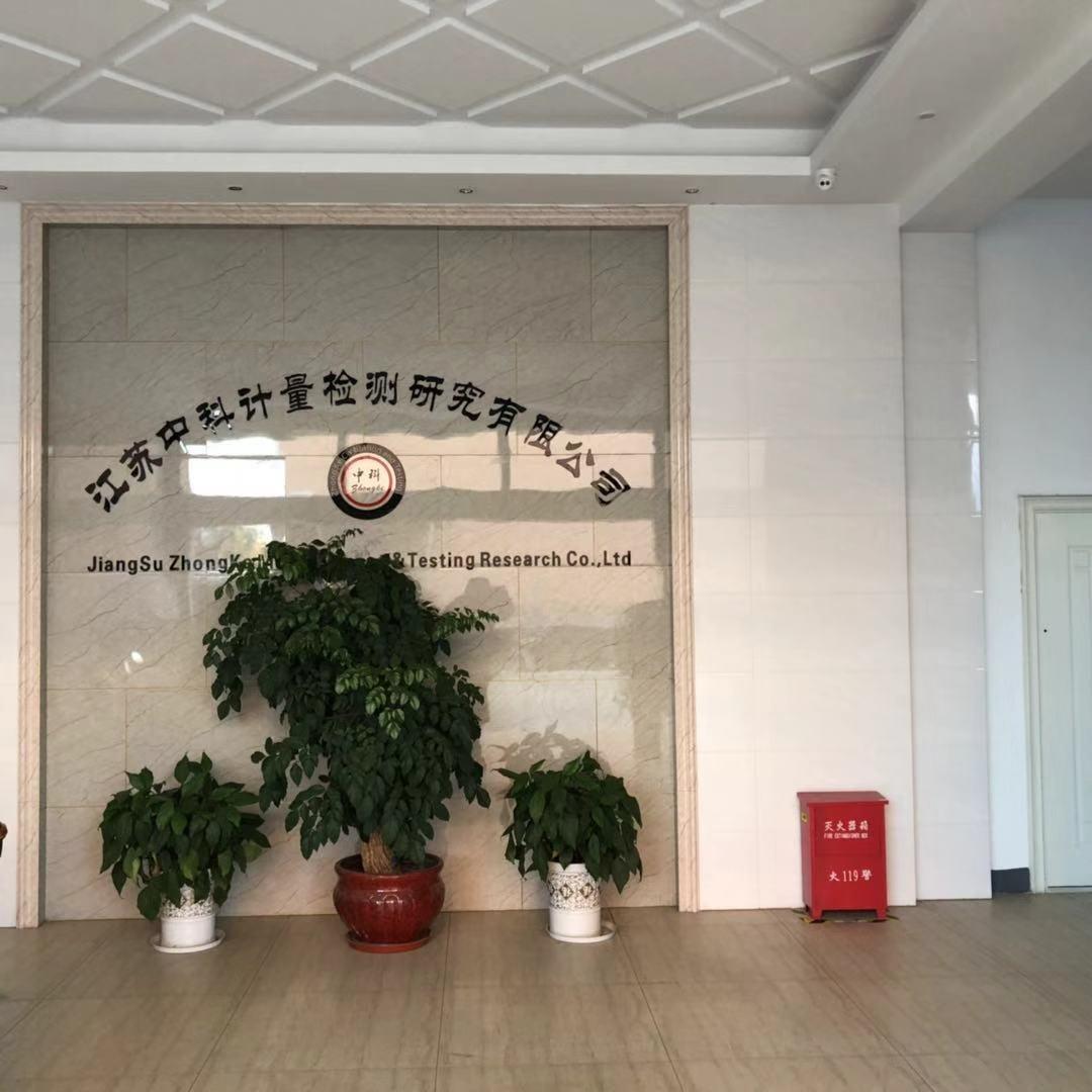 江苏中科计量检测研究有限公司
