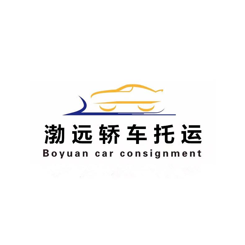 北京渤遠物流有限公司Logo