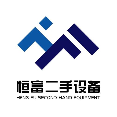 梁山恒富二手设备购销部Logo