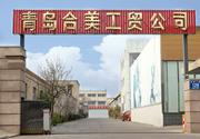 青岛合美环保科技有限公司