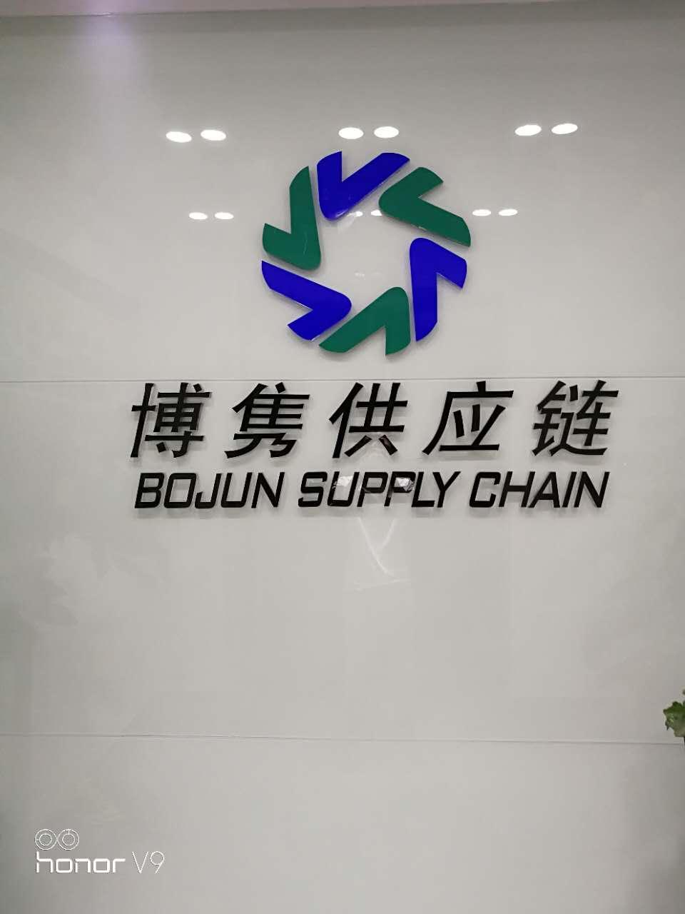 东莞市博隽关务咨询有限公司Logo