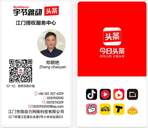 江门市微动力网络科技有限公司