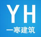 河北一寒建筑工程有限公司Logo