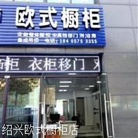 绍兴市柯桥区华舍欧式橱柜店Logo