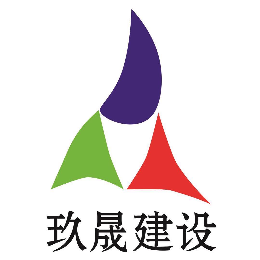 湖北玖晟建设有限公司Logo