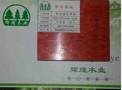 广西桂林辉煌木业有限公司