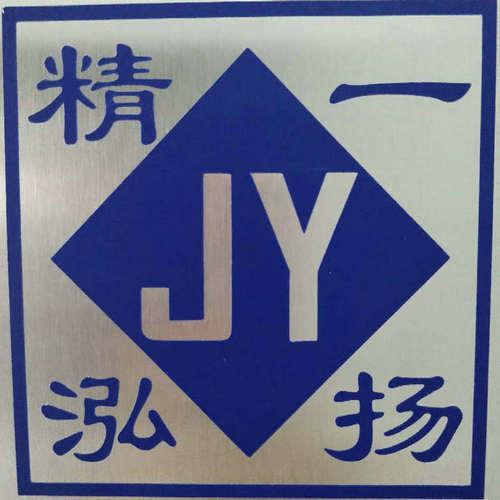 无锡精一泓扬环保科技有限公司Logo