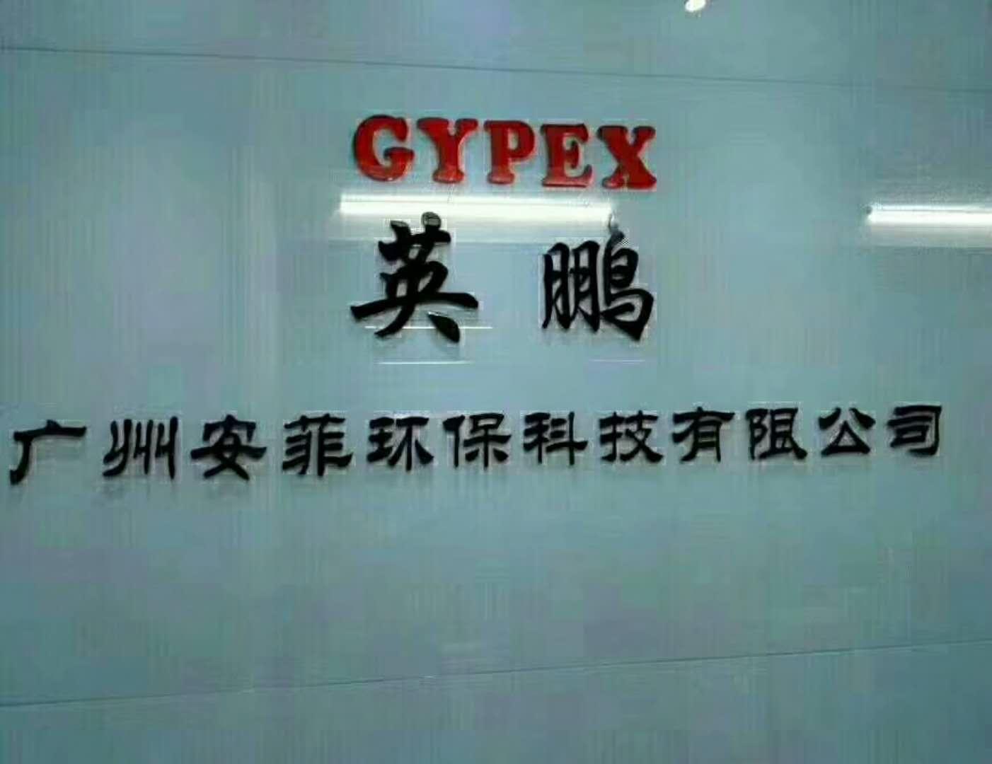 廣州安菲環保科技有限公司