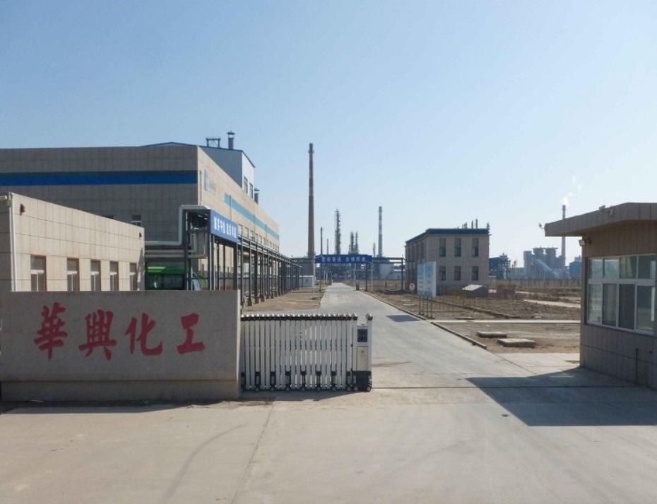 东营市华兴化工有限责任公司