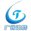 广州浪腾水上乐园设备有限公司Logo