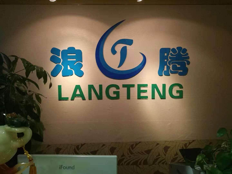 广州浪腾水上乐园设备有限公司