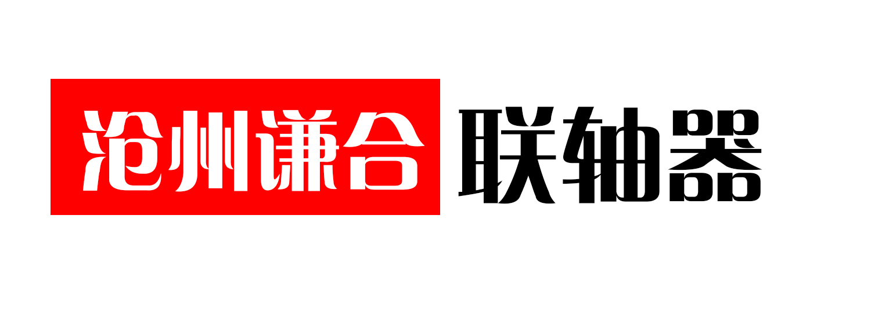 沧州谦合传动机械制造有限公司