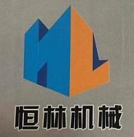 青州市恒林建材机械厂