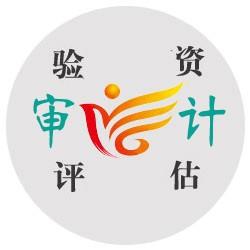 四川衡立信会计师事务所一肖中特Logo