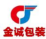 郓城县金诚包装有限公司Logo