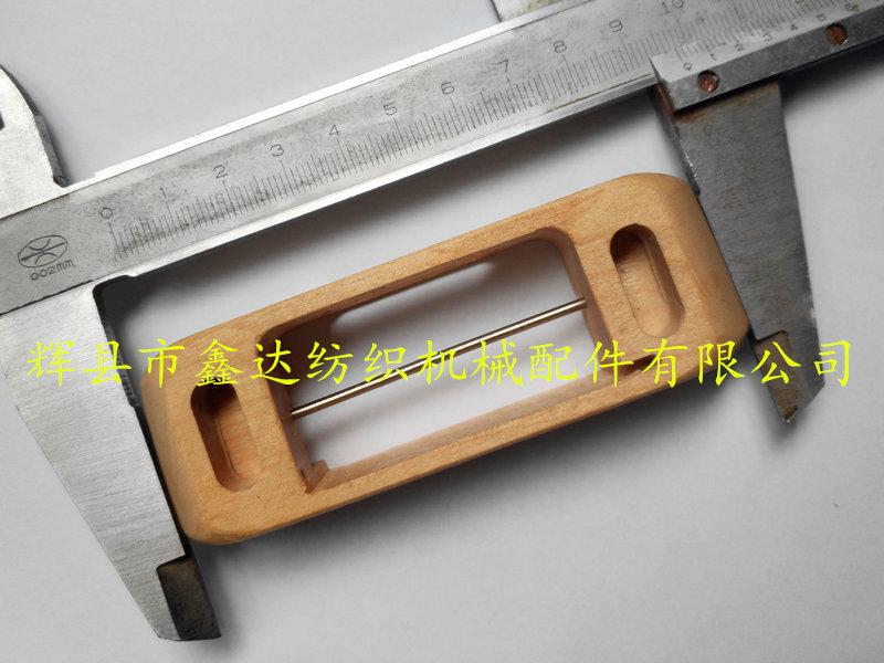 织带机械木梭配件