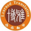 重庆博雅翻译服务有限公司Logo