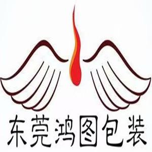 深圳市鸿图包装设计有限公司Logo