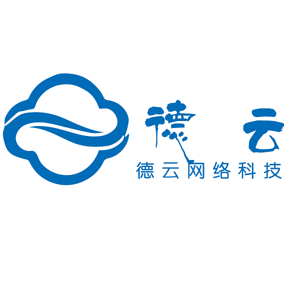 深圳市德云网络科技有限公司Logo