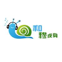 东莞市和穆皮具有限公司Logo