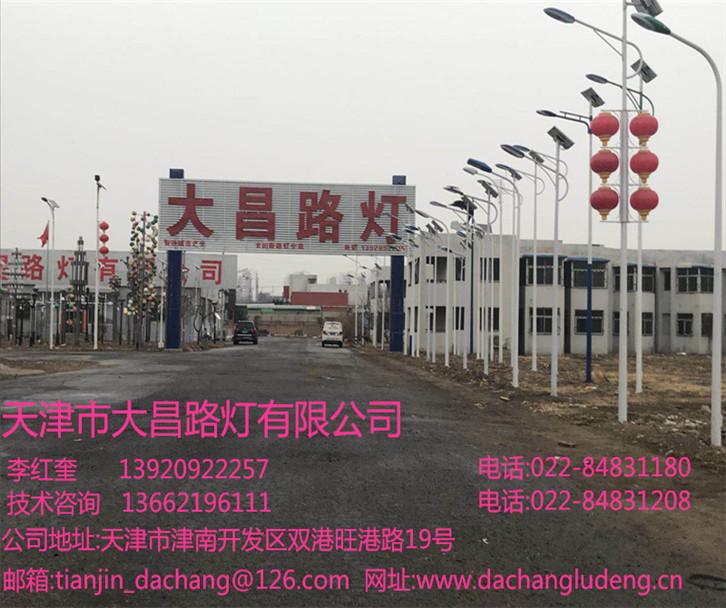 天津市大昌路灯亚博体育手机网页版登录