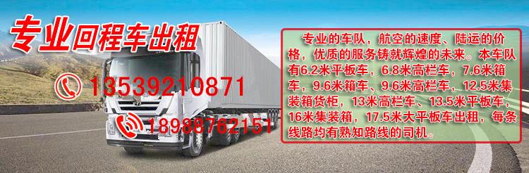 广东中山珠海区至江津区延安回程车回头车