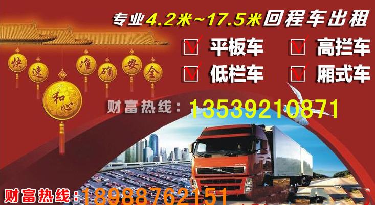 广东深圳宝安区至和田地区雅安回程车回头车