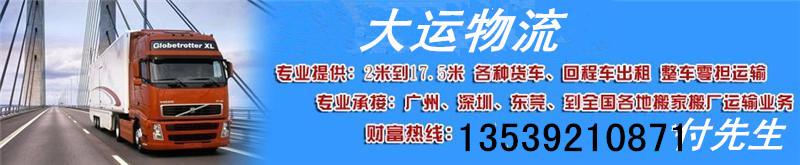 广东深圳宝安区至五指山市延边回程车回头车